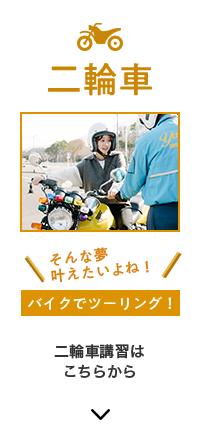 二輪車講習