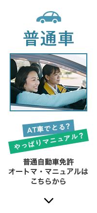 普通自動車免許オートマ・マニュアル